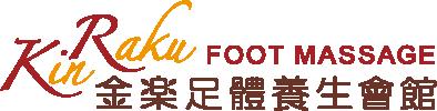 金樂足體養生會館